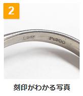 LINE査定 ブランドアクセサリー 刻印がわかる写真