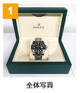 LINE査定 ブランド時計 全体写真