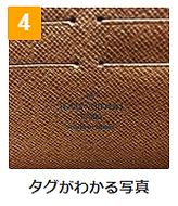 LINE査定 ブランド財布 ブランドのタグがわかる写真