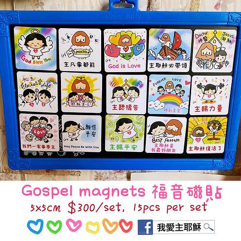 一套福音磁貼 Gospel magnet