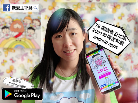 全職媽媽開發 79 個國家福⾳年曆 apps 免費下載