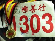 2010年樂善盃30公里行山慈善完成狀
