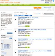 香港公共圖書館可借閱我全部5本書籍作品