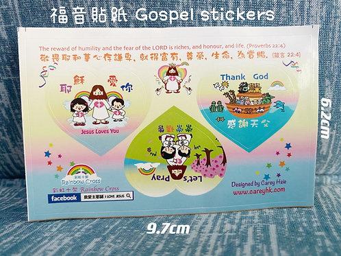 福音心形貼紙 Gospel stickers