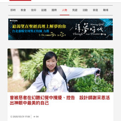 31-3-2020 基督教今日報專訪
