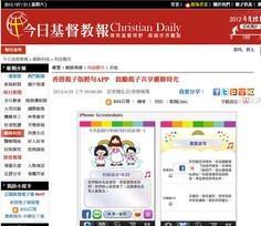2011年我開發的每天聖經金句app報導
