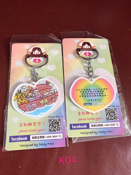 福音心型匙扣gospel keychains