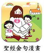 聖經金句漫畫.jpg