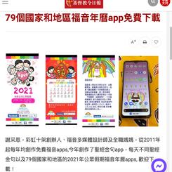2020-09-07 基督教今日報 79個國家和地區福⾳年曆app免費下載