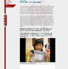 2008年香港浸大傳理系報導