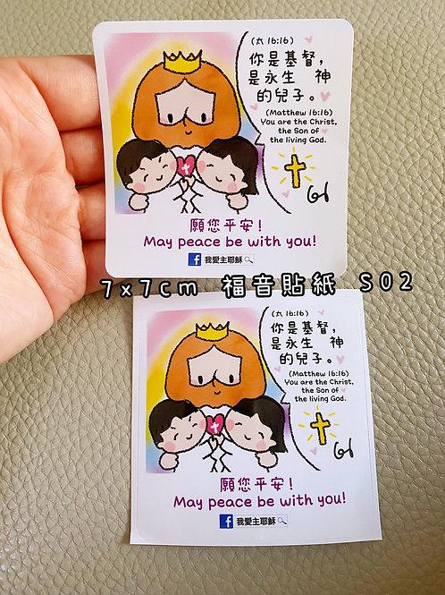 2款福音貼紙