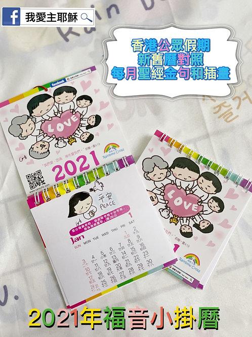 2021 香港福音小掛曆 9x9cm