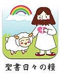 聖書日々の糧.jpg