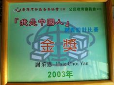 2003年香港灣仔區- 網頁設計比賽金獎