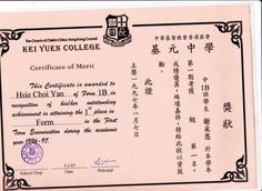 1997年基元中學全級第一名