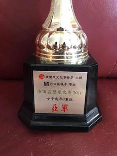 2010年 沙田區璧球比賽-女子成年亞軍