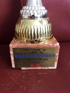 2009 年響應東亞運動會- 沙田區璧球比賽-女子成年季軍