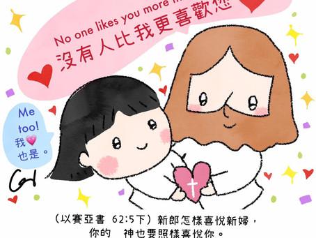 沒有人比我更喜歡您!