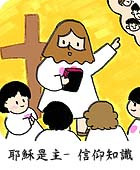 耶穌是主﹣信仰知識.jpg