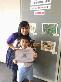 2019年教育局-家長也敬師,電子賀卡設計比賽優異獎