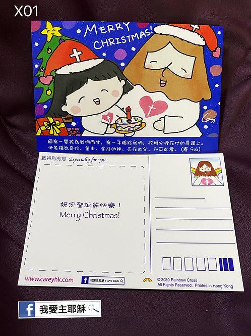 Christmas postcards 聖誕節福音名信片