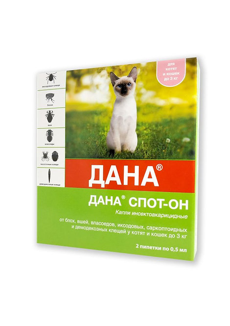 Дана Спот-Он капли для котят, 1 х 0,5 мл