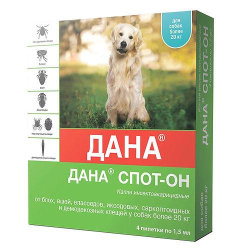 Дана Спот-Он капли для собак более 20 кг, 1 пип.*3 мл