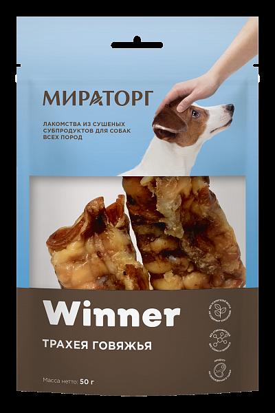 Winner ТРАХЕЯ ГОВЯЖЬЯ ДЛЯ СОБАК ВСЕХ ПОРОД