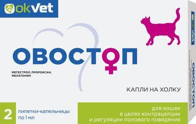 Овостоп Препарат для контрацепции и регуляции полового поведения 1 пипетка - 1мл