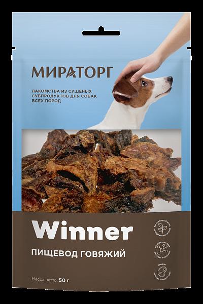 Winner ПИЩЕВОД ГОВЯЖИЙ ДЛЯ СОБАК ВСЕХ ПОРОД
