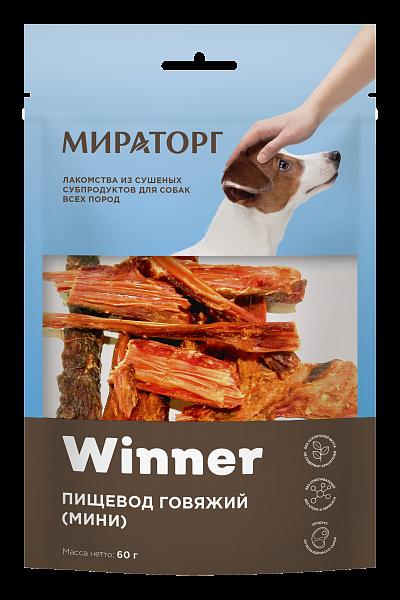 Winner ПИЩЕВОД ГОВЯЖИЙ (МИНИ) ДЛЯ СОБАК ВСЕХ ПОРОД