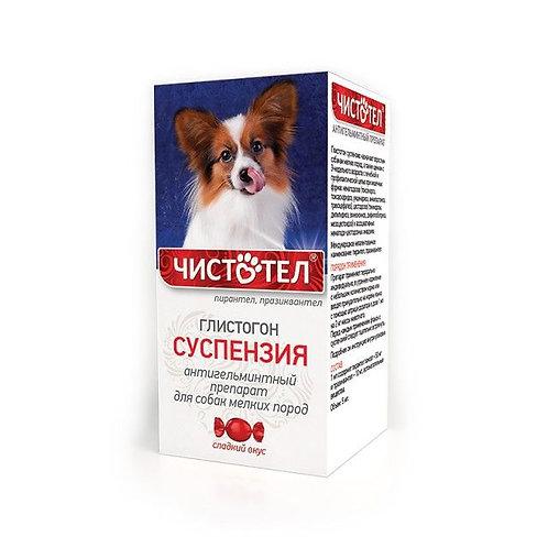 Чистотел Глистогон Суспензия для собак (Антигельментный препарат)