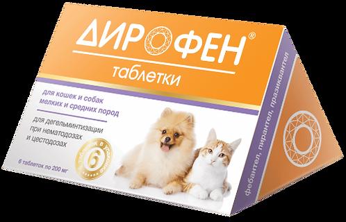Дирофен таблетки для кошек и собак мелких и средних пород , 1 таблетка