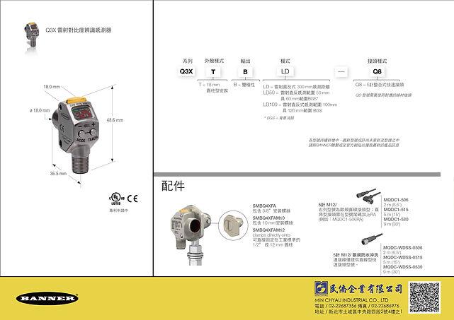 Q3X-01.jpg