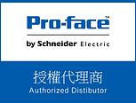 ProFace 授權代理商.png