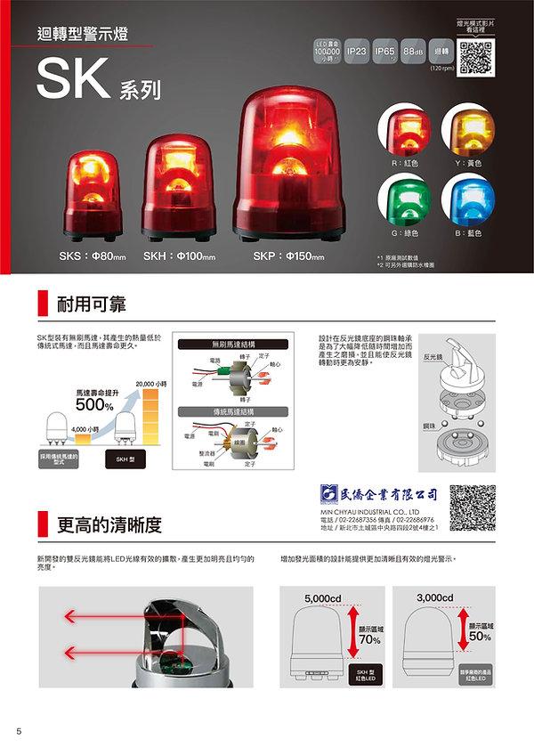 SK型警示燈-01.jpg