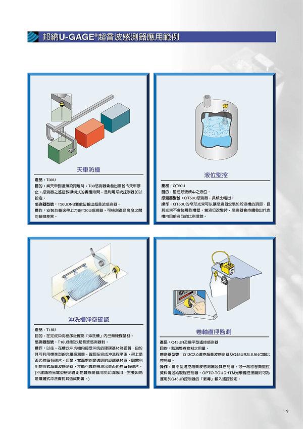超音波感測器-08.jpg