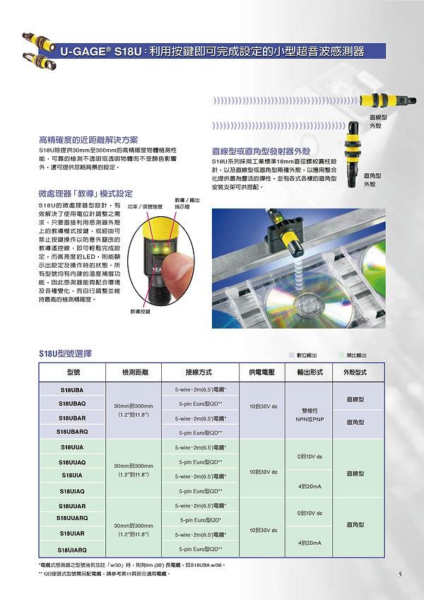 超音波感測器-04.jpg