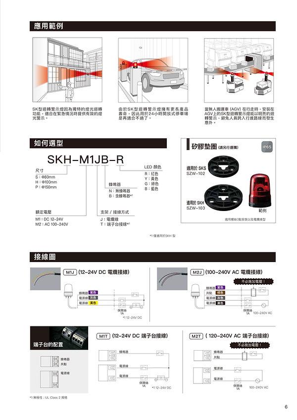 SK型警示燈-02.jpg