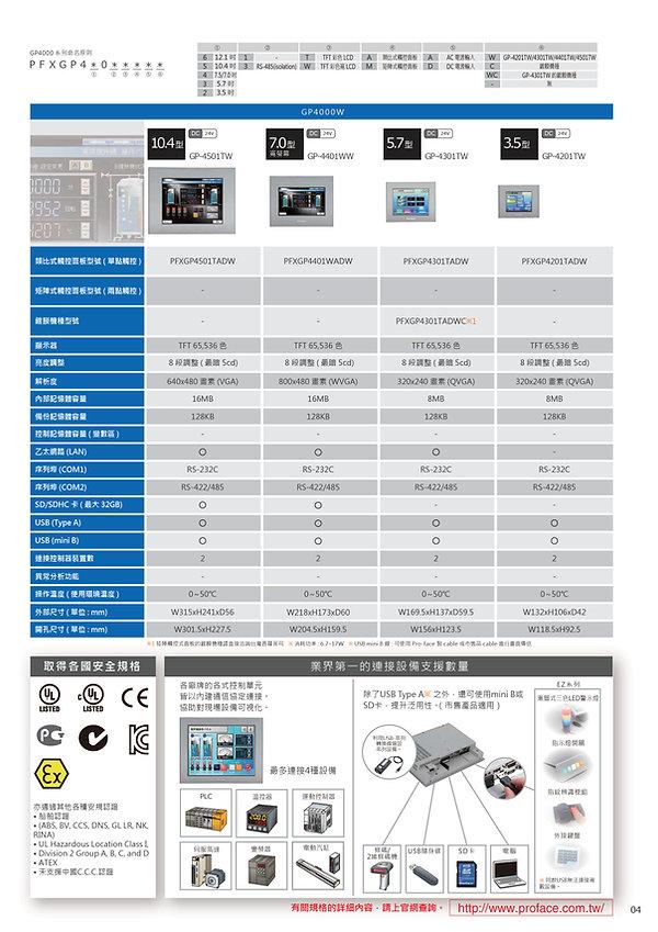 GP4000-05.jpg