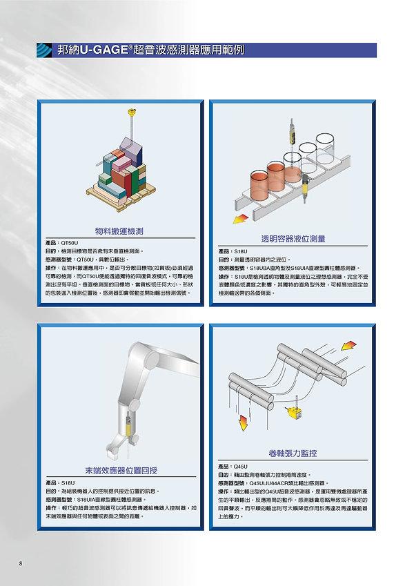 超音波感測器-07.jpg