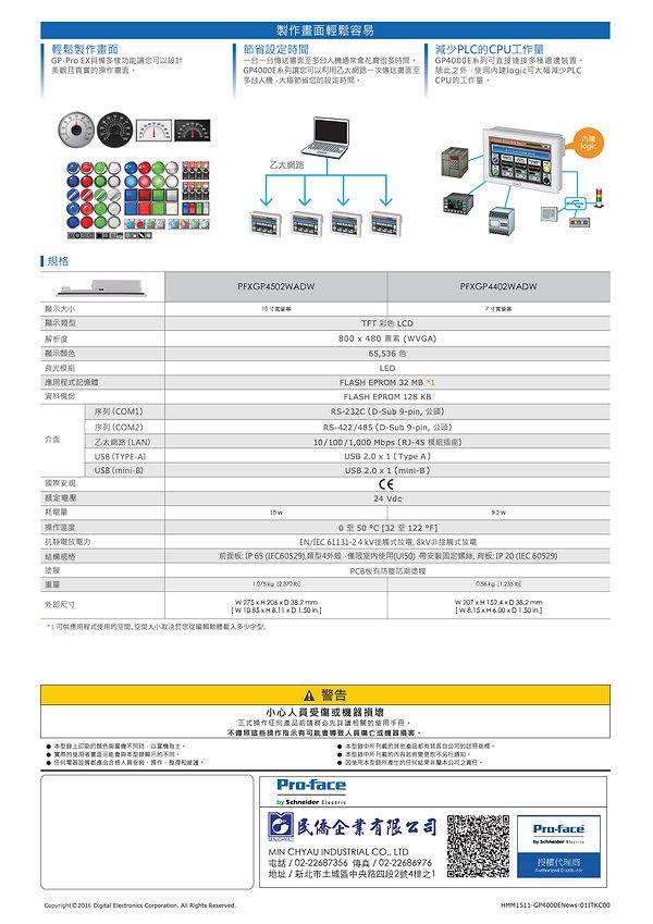 GP4000E-02.jpg