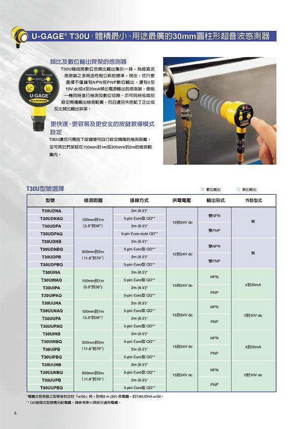超音波感測器-05.jpg
