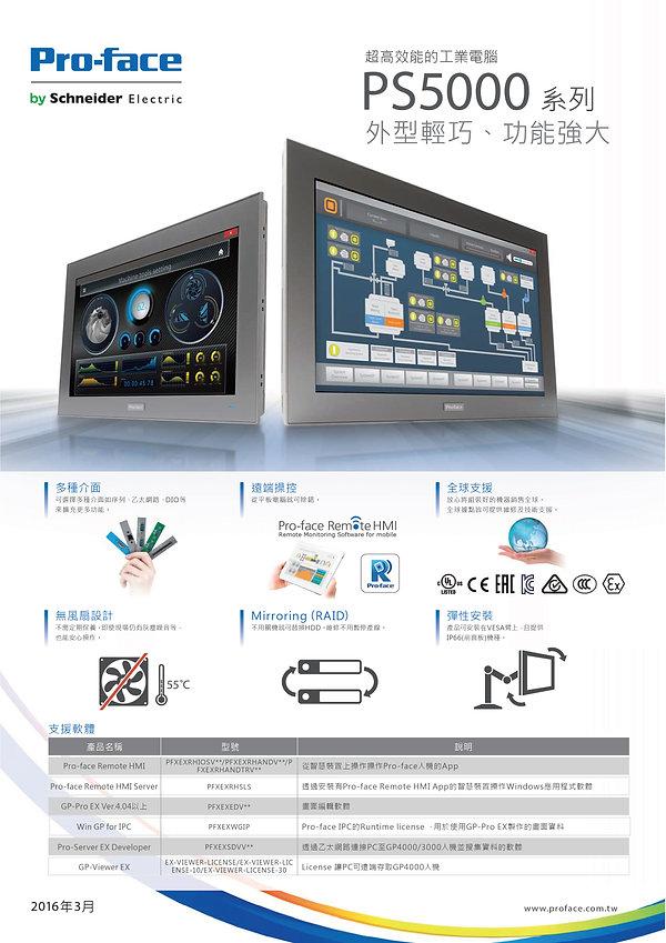PS 5000-01.jpg