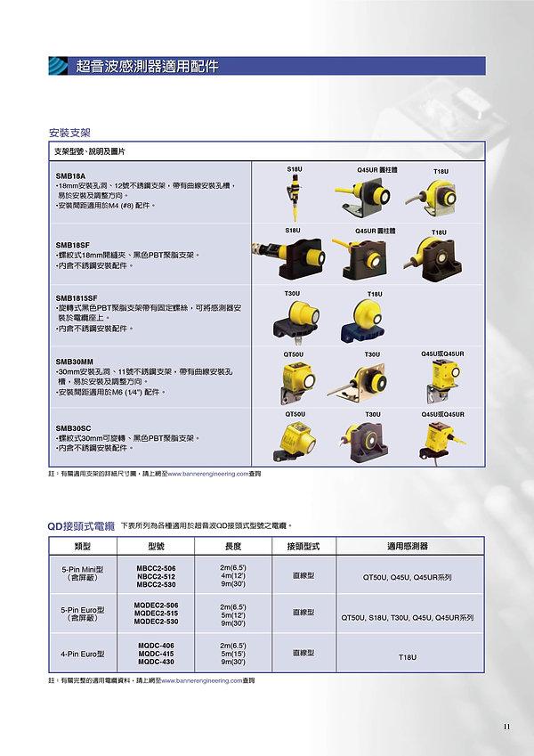 超音波感測器-10.jpg