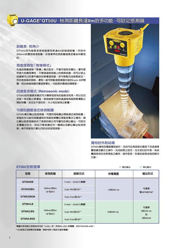 超音波感測器-03.jpg