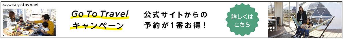 Go To バナー.jpg