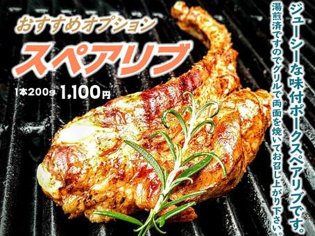 ガッツリ肉を楽しみたい方へ!