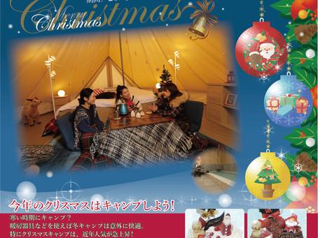 いつもと違うクリスマスはいかがですか(^^)/