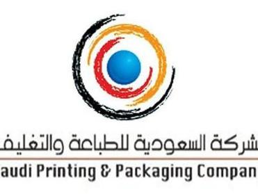 إعلان إلحاقي من الشركة السعودية للطباعة والتغليف
